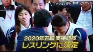 【速報】2020年東京五輪実施競技レスリングに決定