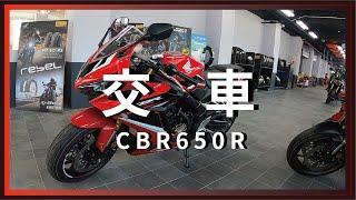 CBR650R(2021),中和本田交車記錄,我的第一台紅牌重機。【騎車日誌】