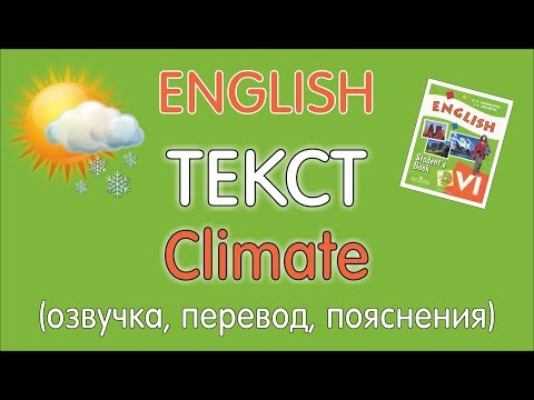 "ТЕКСТ ""CLIMATE"" УЧЕБНИК 6 КЛАСС АФАНАСЬЕВОЙ, МИХЕЕВОЙ"