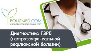 Диагностика ГЭРБ (гастроэзофагеальной рефлюксной болезни)