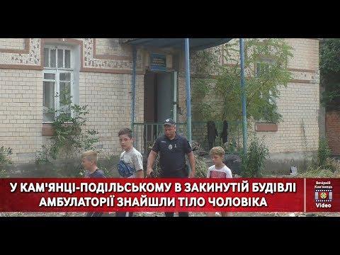 У Кам'янці Подільському в закинутій будівлі амбулаторії знайшли тіло чоловіка