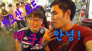 พาเกาหลีเที่ยวกรุงเทพ!