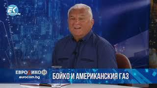 ✔️ 56/3  Бойко и американския газ: Позицията на експерта Васко Начев.
