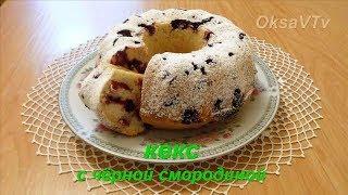 Кекс с черной смородиной. Cupcake with black currant.