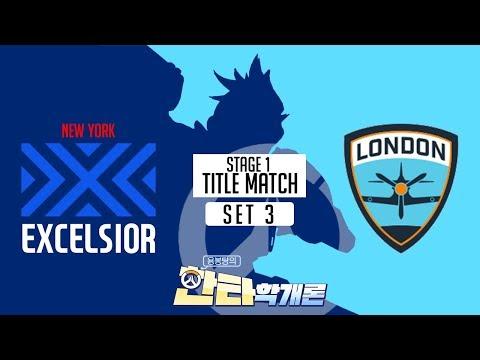 [YBT/Eng sub] See through the Match New York Excelsior vs London Spitfire 3set-[용봉탕의 OWL 한타학개론 ep.8]