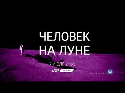 видео: «Человек на Луне»: премия «Оскар» за лучшие визуальные эффекты