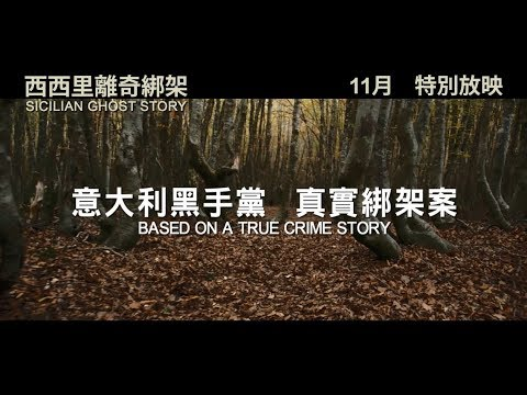 西西里離奇綁架 (Sicilian Ghost Story)電影預告