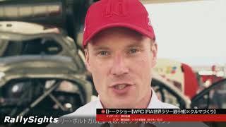 WRCとくるまづくりトークショー&WRC2018 年幕開けOtt Tänak オット・タナク on Tokyo Auto Salon 2018