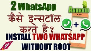 How to Install Two WhatsApp on Android without Root-Hindi Tutorial