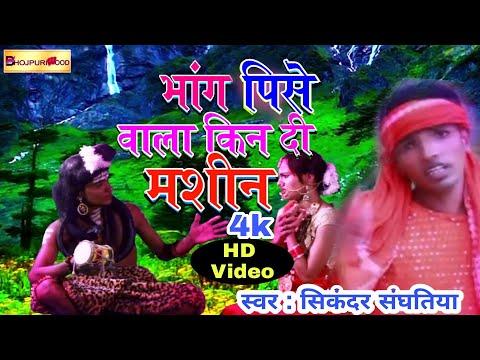 सुपरहिट काँवर भजन 2018 - Bhang Pise Wala Kin Di Mashin Bhola Ji - Super Star Sidander Sanghatiya