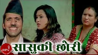 New Comedy Song Sasuki Chhori by Raju Pariyar,Sher Bahadur Acharya &Bisnu Majhi