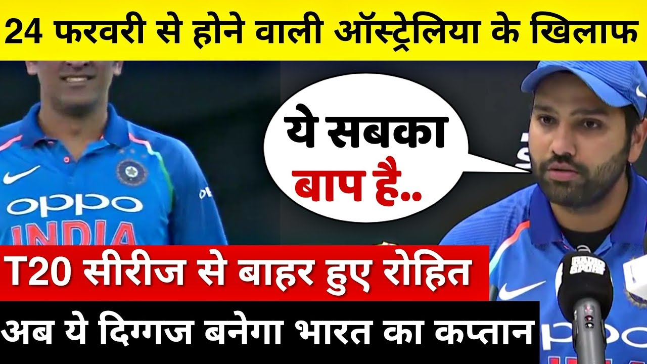 देखे,T20 टीम से अचानक Rohit हुए बहार,तो टीम मे वापिस आया उनसे भी धाकड़ बल्लेबाज़,नाम से डरते है कंगारू