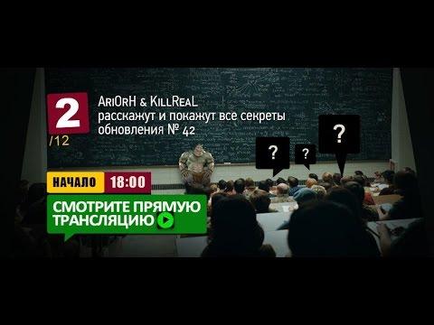 видео: panzar: Обновление №42