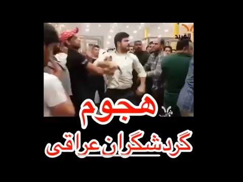 Iranian police VS Iraqi tourists border Iran Iraq تهاجم عراقیها به ایران 26/9/18