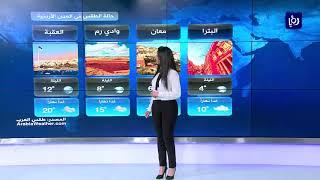 النشرة الجوية الأردنية من رؤيا 4-3-2019