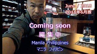 Manila Philippines マニラ・フィリピン 2018 ⇒ https://www.youtube.co...