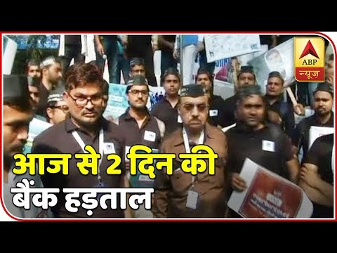 Government Bank Employees Go On Strike For Two Days   ABP News