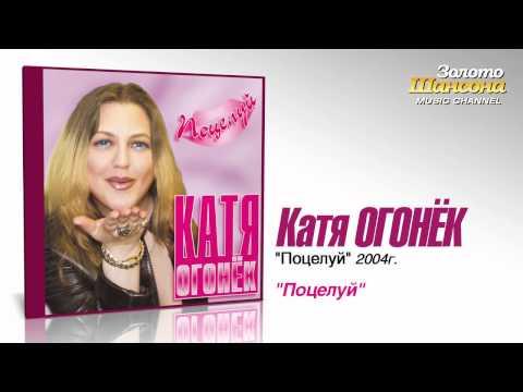 Music video Катя Огонек - Поцелуй