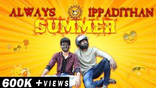 always-summer-ippadithan-always-ippadithan-finally