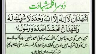 Second Kalima Shahadat (Testimony)