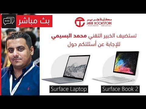 بث مباشر إستعراض وإجابة أسئلتكم لأجهزة Surface Laptop وSurface Book 2