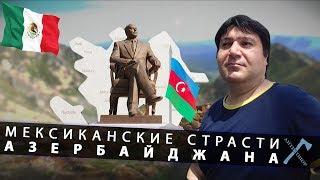 Мексиканцы снесли памятник азербайджанскому диктатору?