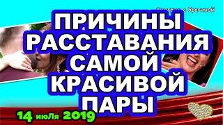 ДОМ 2 НОВОСТИ на 6 дней Раньше Эфира 14 июля 2019 (14.07.2019)