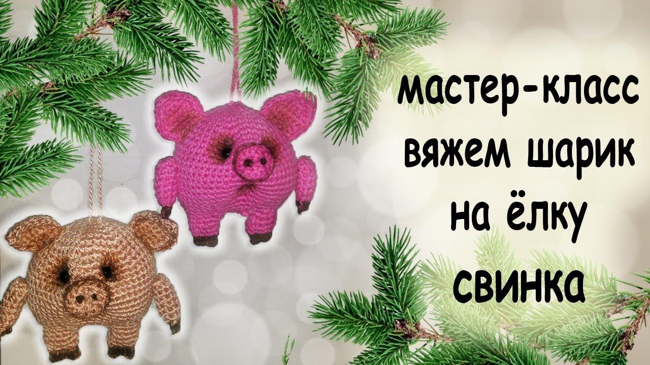 схема вязания свинка шарик на ёлку Piggy Knitting Scheme Youtube