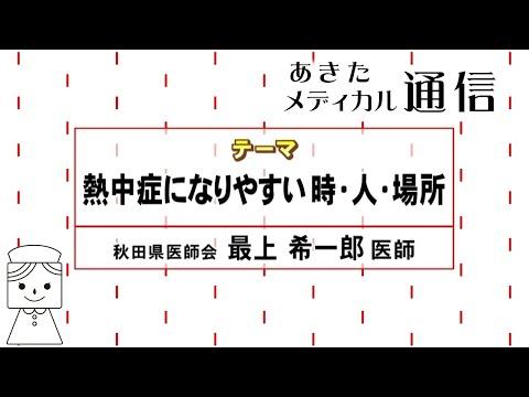 あきたメディカル通信 - YouTube