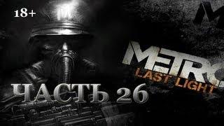 Metro: Last Light. Прохождение. Часть 26. Поезд в будущее.