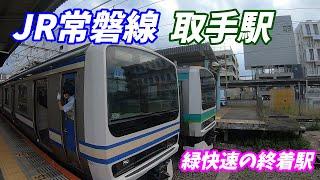 JR常磐線、取手駅構内を散策!(Japan Walking around Toride Station)