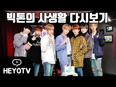 [FULL] 빅톤의 사생활 l  Private life of VICTON  @해요TV 171116
