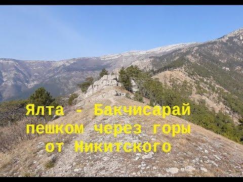 Ялта   Бахчисарай пешком легко  Прогулка в горы от Андрея Никитского