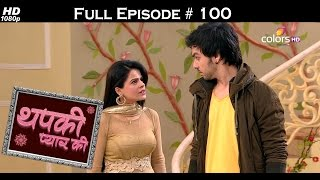 Thapki Pyar Ki - 17th September 2015 - थपकी प्यार की - Full Episode (HD)