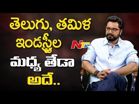 Difference between Tamil & Telugu Industries || Sarath Kumar || Weekend Guest || NTV