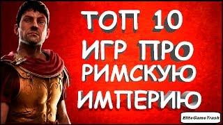 |Топ 10| Игр про Римскую Империю