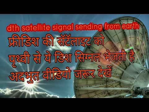 FREE DISH SENDING SIGNAL TO SATELLITE FROM EARTH DISH DTH FREE DISH MUST WATCH - 동영상