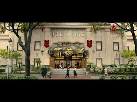 木村拓哉×長澤まさみ、凛々しいホテルマン姿を披露!映画『マスカレード・ホテル』特報&ティザービジュアル解禁!