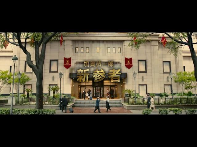 「マスカレード・ホテル」特報