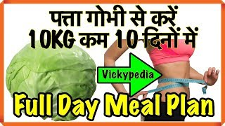 Winter Diet/ Meal Plan for Weight Loss Hindi | How to Lose Weight Fast 10Kg | Cabbage Diet Plan