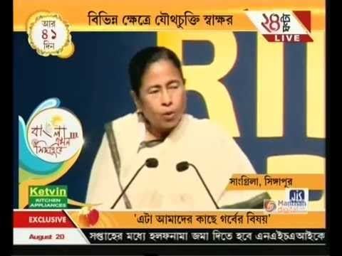 WB CM speaks at Singapore Business Summit