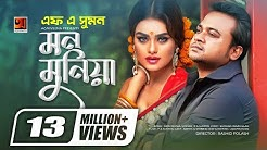 Mon Munia Kande Re | F A Sumon | New Bangla Song 2019 | Official Music Video | ☢ EXCLUSIVE ☢