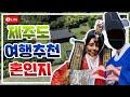 제주도 데이트 촬영 영상 by.유니크스