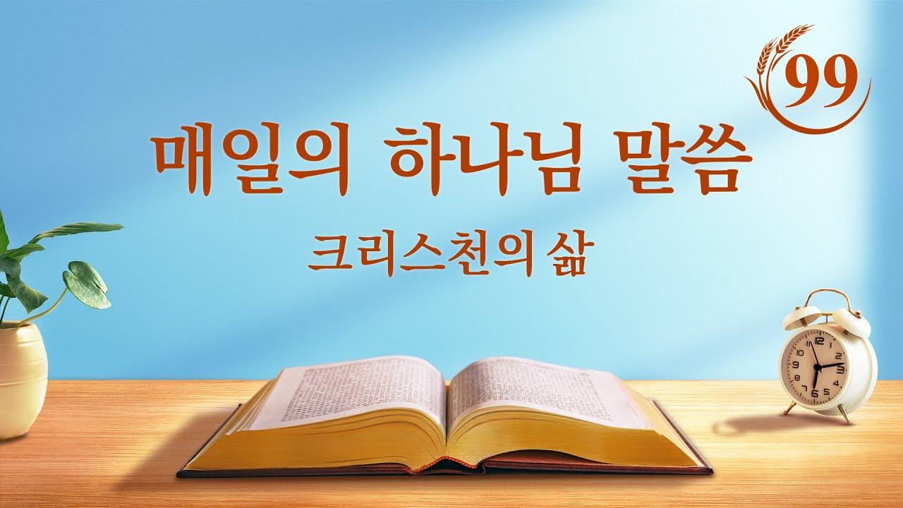 매일의 하나님 말씀 <하나님이 거하고 있는 '육신'의 본질>(발췌문 99)