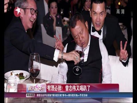 有酒必醉!曾志伟Eric Tsang又喝趴了