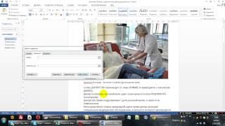 Видео Урок: Поиск по документу и замена слов в тексте.