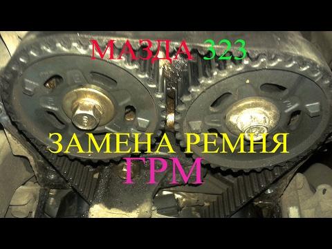 mazda 323 1.5 i 16v как натянуть ремень грм