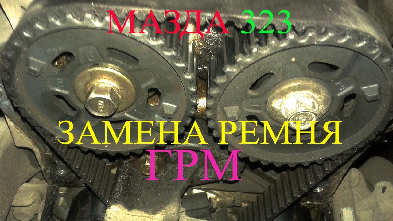 mazda323 2,0 дизель мануал по замене ремня грм