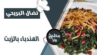 الهندباء بالزيت - د. ربى مشربش ونضال البريحي - وجبة صحية