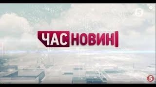 Час Новин: головний випуск дня - 19:00 17.04.2019